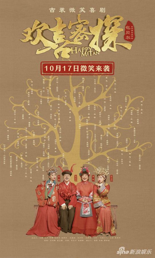 """欢喜密探""""树""""版海报"""