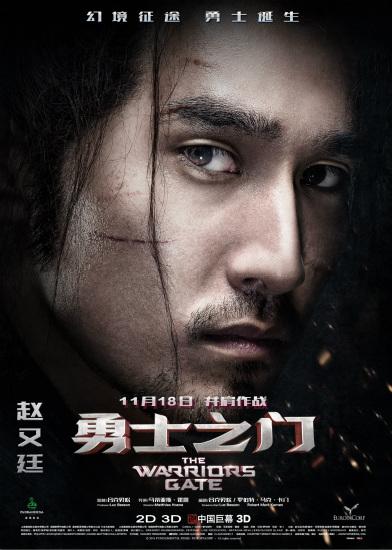 赵又廷《勇士之门》海报