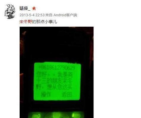 网曝疑似宋冬野买毒品短信
