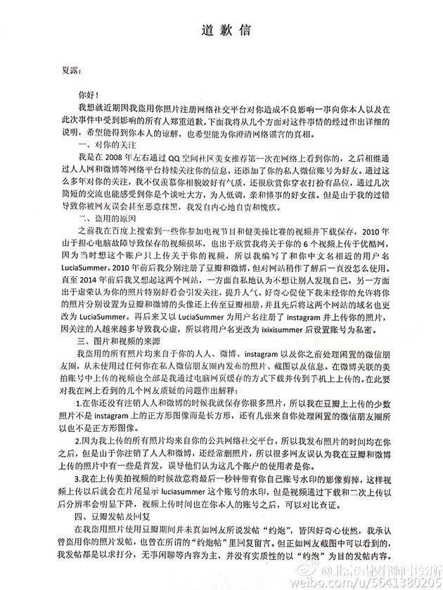 赵*涵于14日向夏露书面致歉