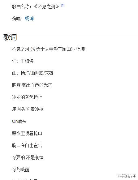 杨坤涉嫌抄袭