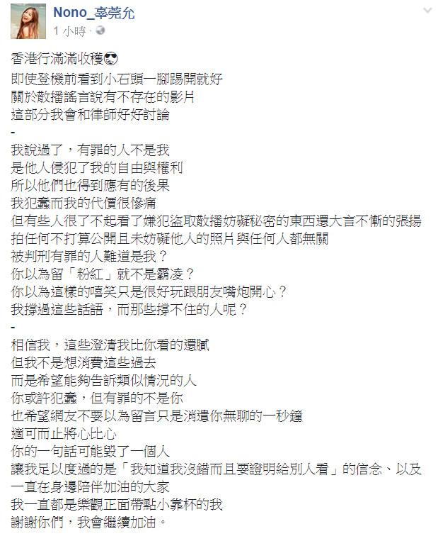 脸书写下400字长文