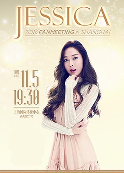 郑秀妍上海粉丝见面会11月5日开演