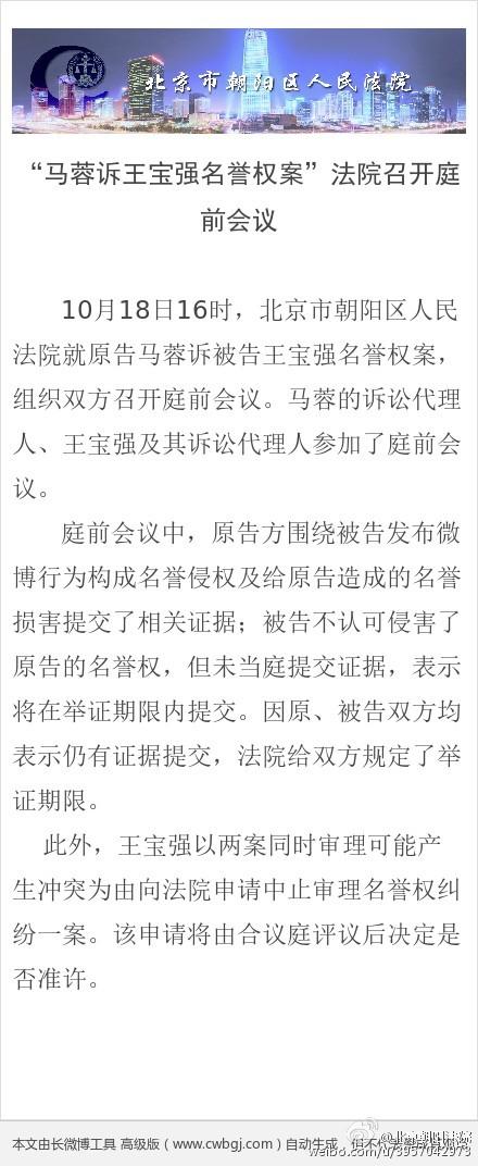 朝阳法院发布通告