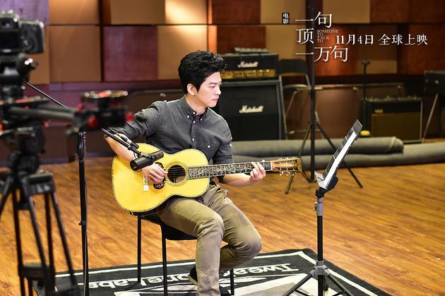 李健弹吉他