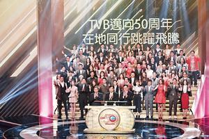 《跳跃飞腾TVB迈向50周年》昨晚举行亮灯仪式