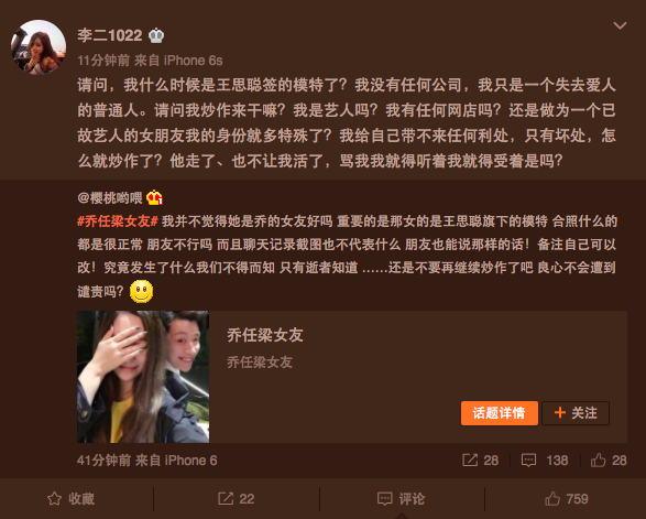 网友李二1022微博