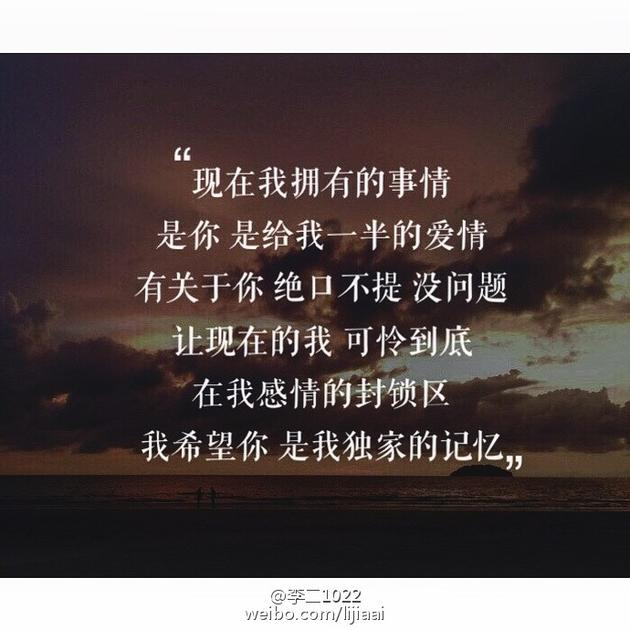 李二1022发博表示思念
