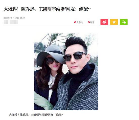 网络爆料称陈乔恩、王凯明年大婚(