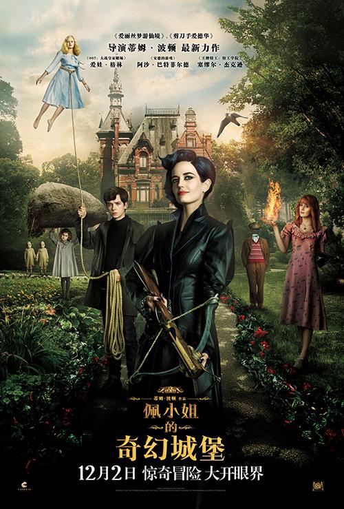 很多人以为不会上映的《佩小姐的奇幻城堡》定档12月2日
