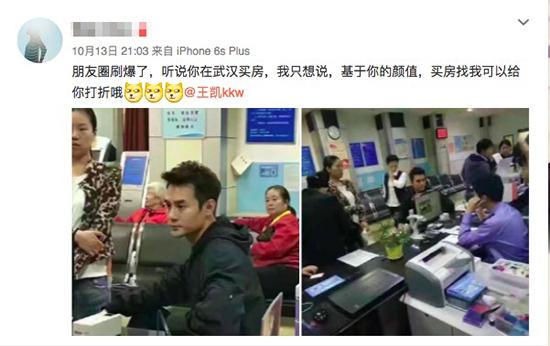 微博网友爆料称王凯回家乡武汉办证买房