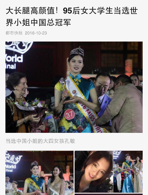 孔敬当选世界小姐冠军后秒甩男友