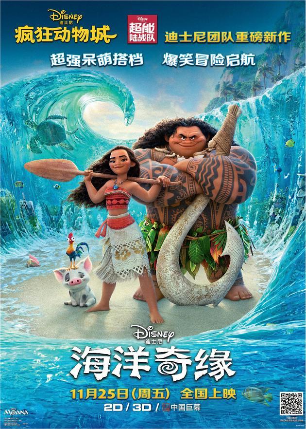 《海洋奇缘》定档11月25日