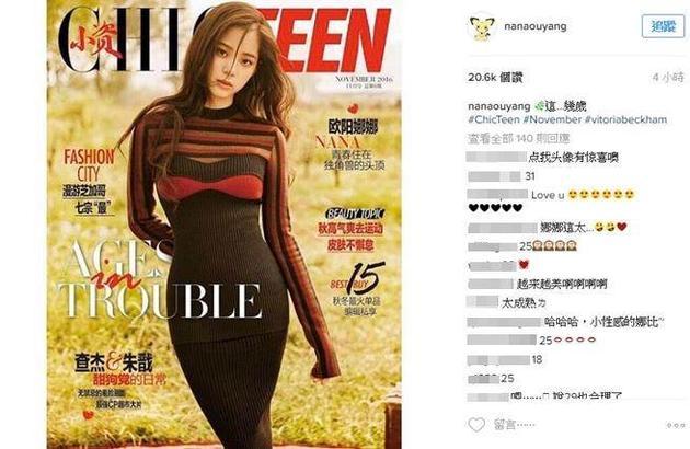 欧阳娜娜拍杂志封面,展现成熟性感的一面,连自己都十分惊讶。