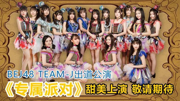 BEJ48 Team J出道公演《专属派对》