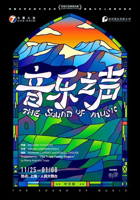 《音乐之声》中文版演出信息-音乐之声 两代合体登 我要上春晚