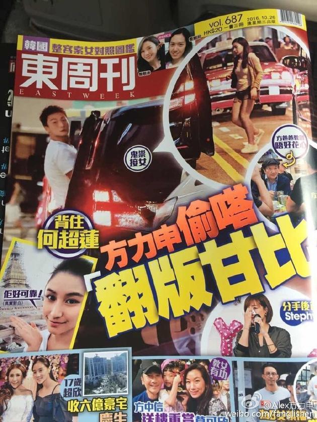方力申晒杂志封面