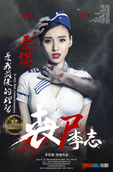丧尸李志最终季什么时候上线 男女主角最
