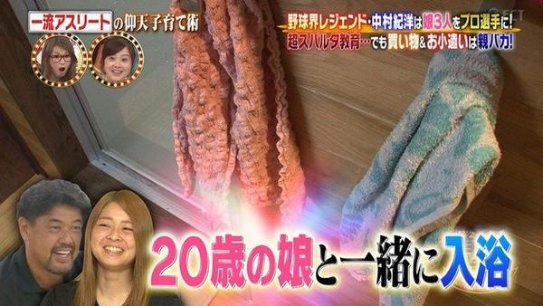 日本男星和20岁女儿一起洗澡