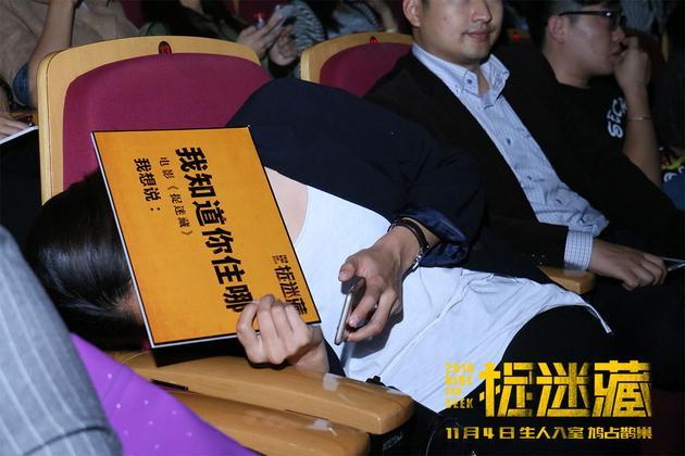 电影捉迷藏杭州点映现场