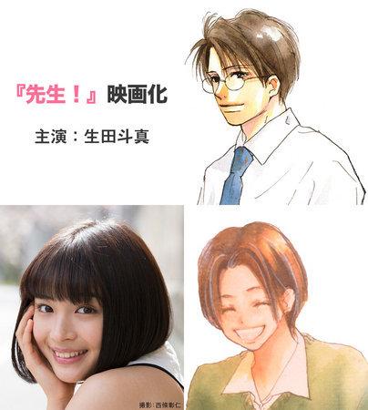 漫画《老师!》、广濑丝丝资料图