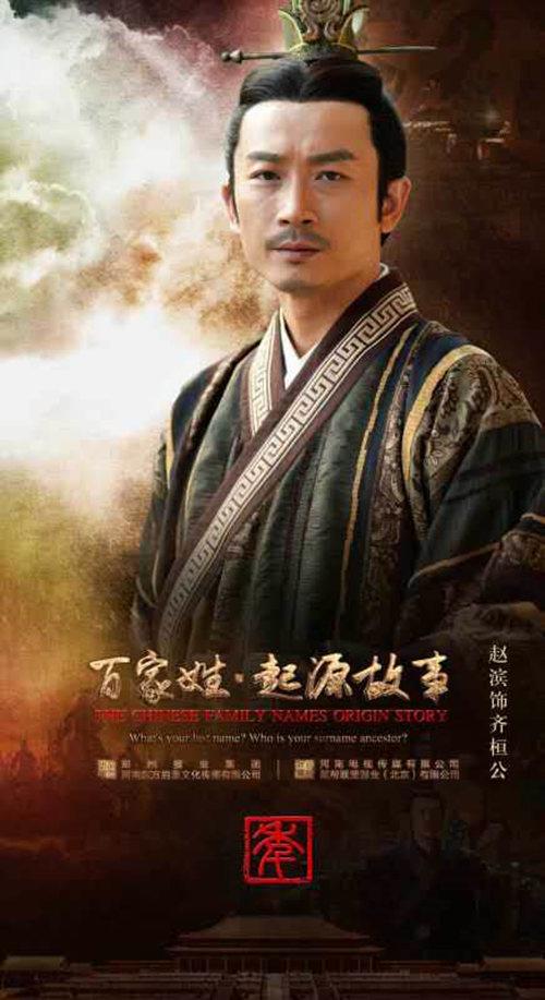 赵滨《百家姓》海报
