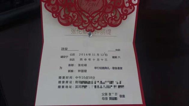 钟丽缇、张伦硕婚礼请柬