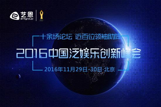 三十秒带你看2016中国泛娱乐指数盛典