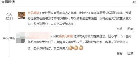 王楠老公回应网友