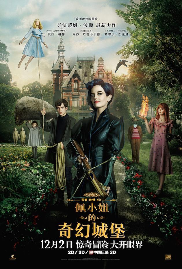 《佩小姐的奇幻城堡》主海报