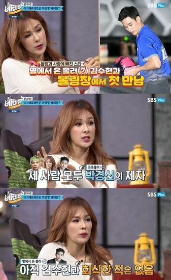 蔡妍自曝保龄球与金秀贤相当 师从同一人