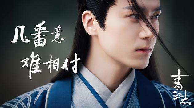 《青云志》收官 茅子俊第二季造型曝光|茅子俊