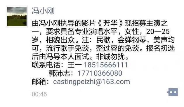 冯小刚选演员又添严苛标准:整过容的免谈