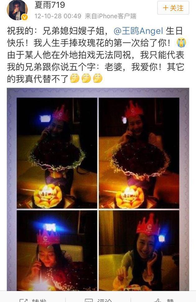 王鸥2012年生日被喊嫂子