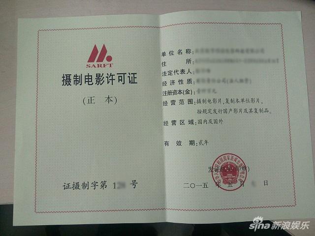 《摄制电影许可证》样本(图片来自网络)