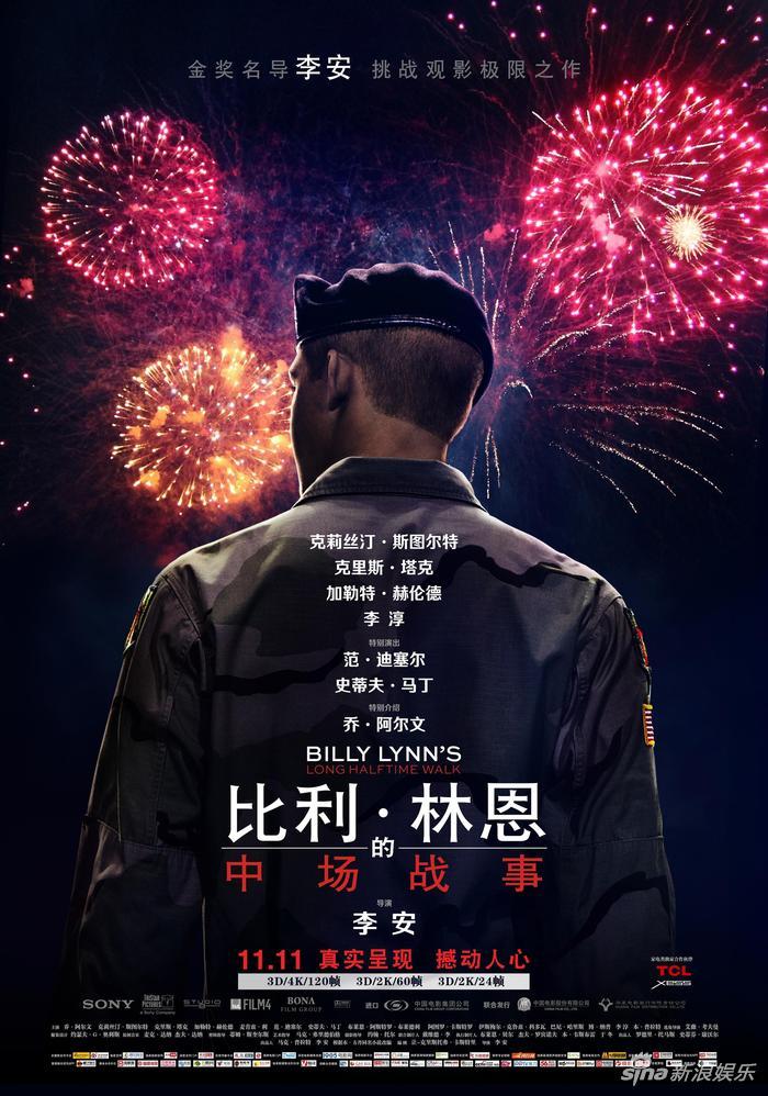《比利林恩的中场战事》海报