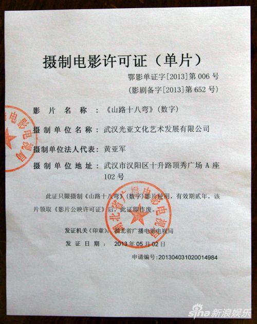 《电影摄制许可证(单片)》样本(图片来自网络)