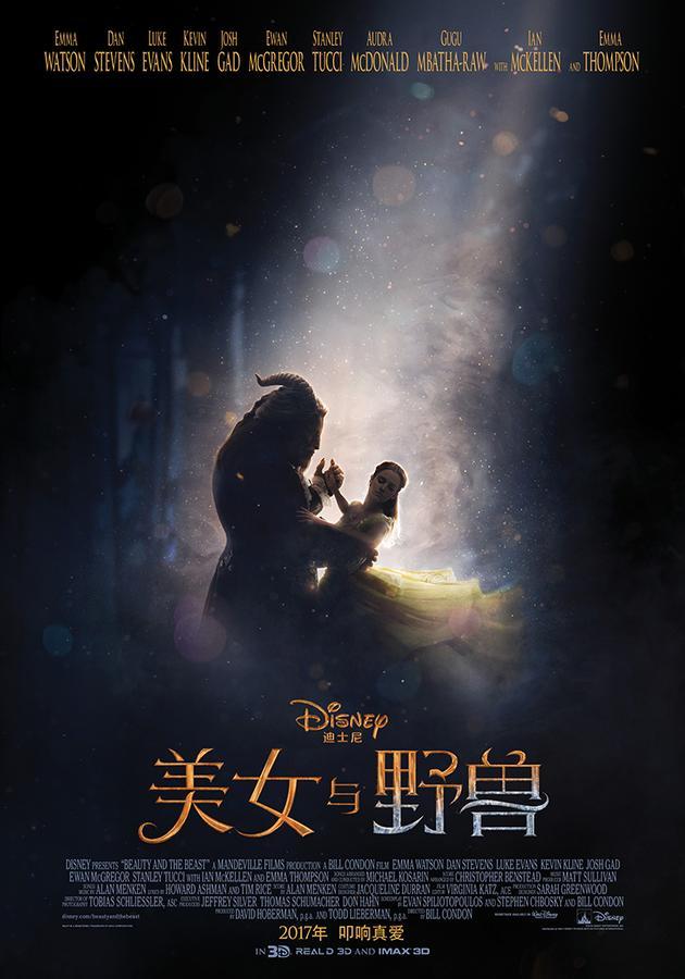 《美女与野兽》新预告:经典童话神还原 娱乐