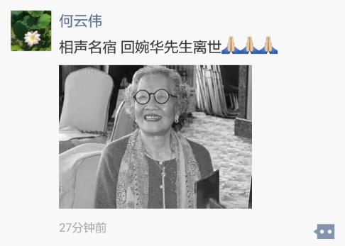 何云伟朋友圈悼念回婉华
