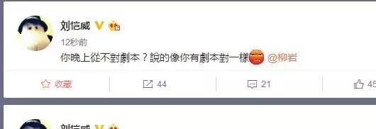 网曝刘恺威发微博怼柳岩截图,刘恺威工作人员表示此图是P的