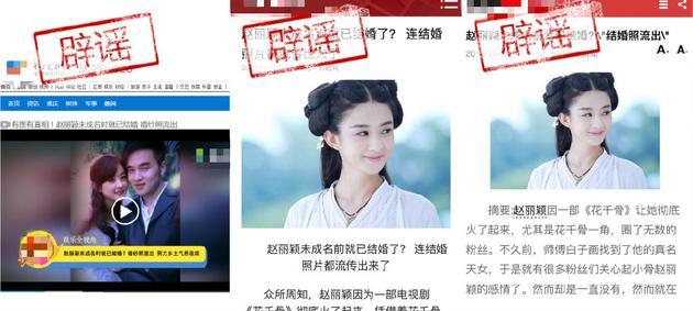 有媒体报道赵丽颖未成名时已结婚