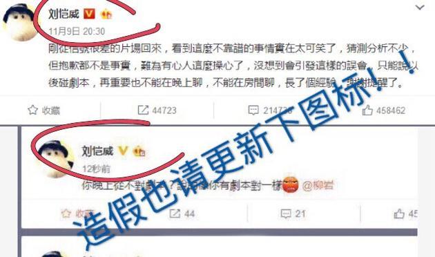 刘恺威的工作人员表示图是P的!