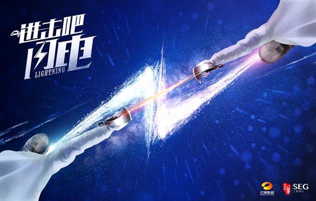 《进击吧闪电》携奥运冠军打造青春击剑风