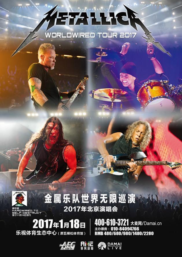 金属乐队2017年1月18北京首秀 17日预售