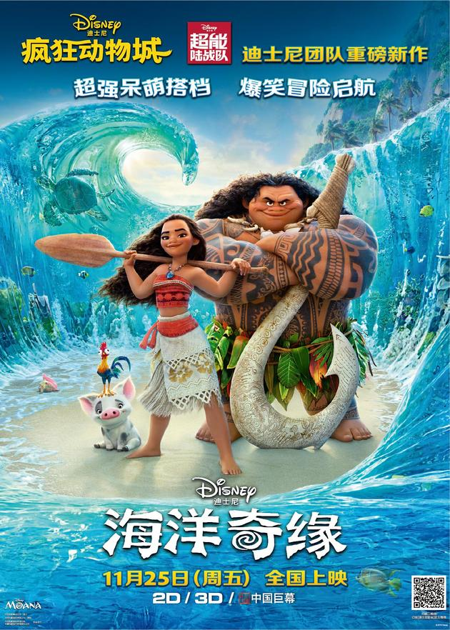 《海洋奇缘》发特辑 海底世界璀璨梦幻