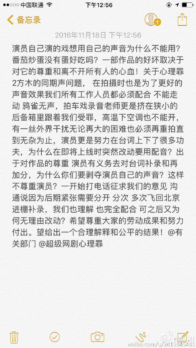 陈若轩发微博炮轰
