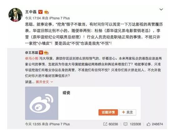 王中磊发文