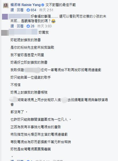 杨丞琳挺同志遭呛声 淡定回应:文不对题