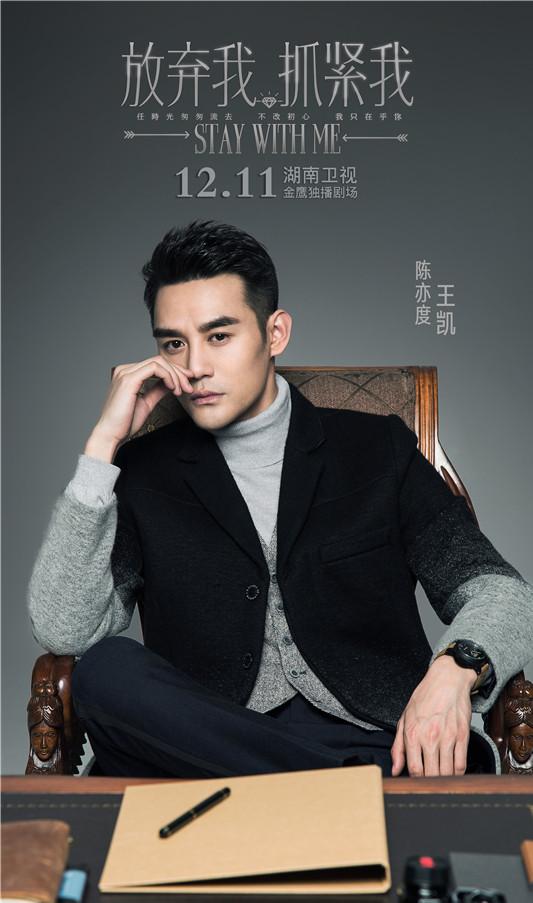 王凯总裁范儿海报