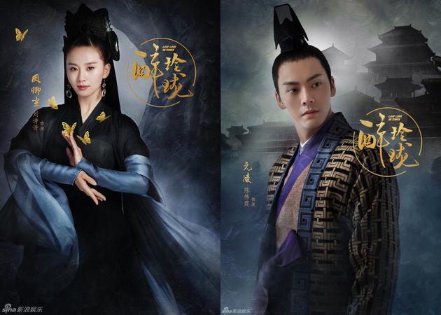 《醉玲珑》刘诗诗、陈伟霆定妆海报